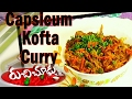 Capsicum Kofta Curry Recipe