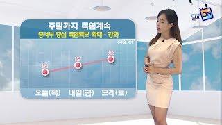 [날씨정보] 08월 03일 11시 발표