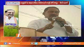 Ex CM Kiran Kumar Reddy Challenges Pawan Kalyan and YS Jagan On AP Special Status | iNews - INEWS