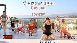 Связка гоу-гоу, часть2! High Heels lessons (go-go dance).Видео уроки танцев