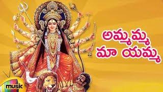 Durga Devi Devotional Songs   Ammamma Ma Amma Song   Telugu Bhakti Songs   Mango Music - MANGOMUSIC