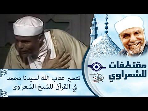 الشيخ الشعراوي | تفسير عتاب الله لسيدنا محمد فى القرأن للشيخ الشعراوى