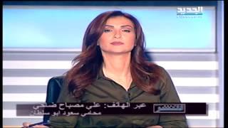 فيديو تطورات جديدة في قضية سعود أبو سلطان وهذا ما قالته ديانا كرزون عنه!