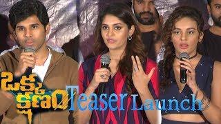 Allu Shirish VI Anandh's OkkaKshanam Teaser launch | seerat Kapoor | surabhi - IGTELUGU