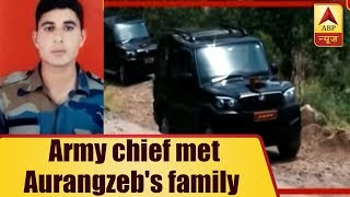 Ghanti Bajao: Army Chief Meets Aurangzeb's family in Poonch | ABP News - ABPNEWSTV
