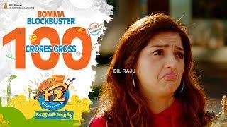 F2 Comedy Scenes 15 - 100 Crore Blockbuster - Venkatesh, Varun Tej, Tamannaah, Mehreen - DILRAJU