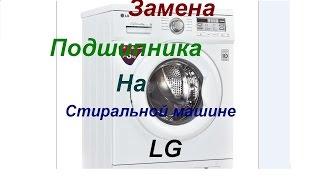 Замена подшипника в стиральной машине LG
