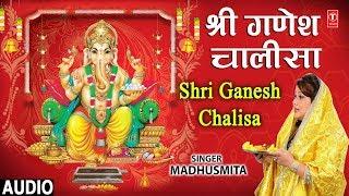 श्री गणेश चालीसा I MADHUSMITA I New Latest Ganesh Bhajans I Full Audio Song - TSERIESBHAKTI