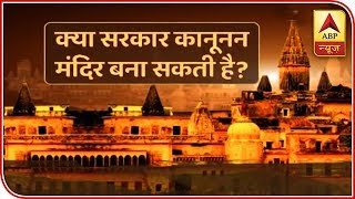Experts' Solution To Ram temple Issue | ABP News - ABPNEWSTV