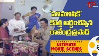 పనిమనిషికి కొత్త అర్ధంచెప్పిన రాజేంద్రప్రసాద్ | Ultimate Movie Scenes | TeluguOne - TELUGUONE