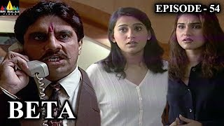 Beta Hindi Episode - 54 | Pankaj Dheer, Mrinal Kulkarni | Sri Balaji Video - SRIBALAJIMOVIES