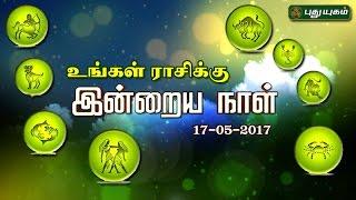 Rasi Palan 19-05-2017 – PuthuYugam TV Show