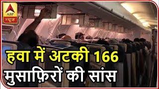 Passenger of Jet Airways Mumbai-Jaipur flight reveals what happened inside the flight - ABPNEWSTV