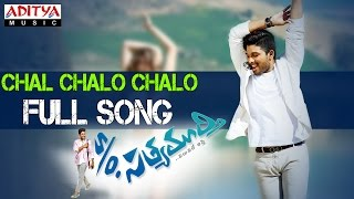 Chal Chalo Chalo Full Song - S/O Satyamurthy Movie - Allu Arjun, Samantha, Nithya Menon - ADITYAMUSIC