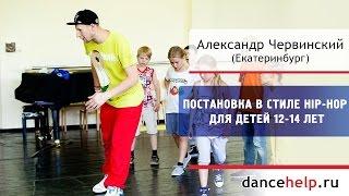 Постановка в стиле Hip-Hop для детей 12-14 лет. Александр Червинский, Екатеринбург