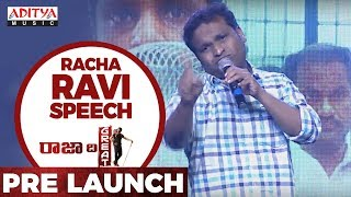 Racha Ravi Speech @ Raja The Great Pre Release || Raja The Great | RaviTeja, Mehreen - ADITYAMUSIC