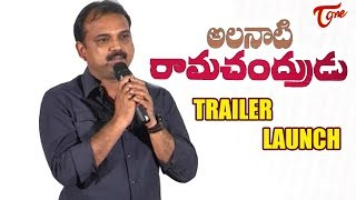 Alanati Ramachandrudu Movie Trailer Launch | #AlanatiRamachandrudu - TELUGUONE