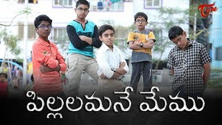 Pillalamane Memu | SPOOF | Fun Bucket Juniors Ikshwak as Mahesh Babu - TeluguOne - TELUGUONE