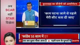 उपेन्द्र कुशवाहा ने बीजेपी को दिया अल्टीमेटम, कहा उन्हें बिहार में उनकी सीटें बता दी जाए - ITVNEWSINDIA