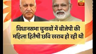 MJ Akbar resigns; defamation case against Priya Ramani to be heard today - ABPNEWSTV