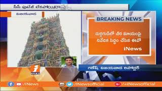 Durga Temple EO Padma Report On Saree Missing in Vijayawada Kanaka Durga Temple | iNews - INEWS