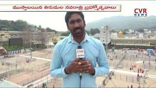 All Arrangements Set For Tirumala Navaratri Brahmotsavam | CVR News - CVRNEWSOFFICIAL