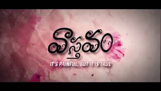 వాస్తవం (telugu christian short film) - YOUTUBE