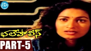 Bhale Police Full Movie Part 5 || Ali, Ritu Shilpa || N V Krishna || Guna Singh - IDREAMMOVIES