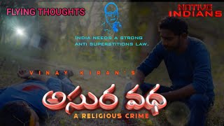 ASURA VADHA TELUGU SHORT FILM TRAILER - YOUTUBE