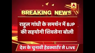 Rahul Gandhi did not give 'jhappi' but 'jhatka' to BJP, says Shiv Sena - ABPNEWSTV