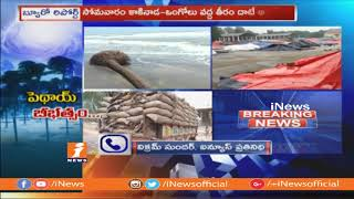 మచిలీపట్టణం-చెన్నైకి మధ్యలో కేంద్రీకృతమైన పెథాయ్ తుఫాన్ |  iNews - INEWS