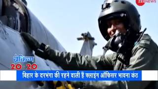 Breaking 20-20: Bhawana Kanth becomes the second woman pilot to fly a fighter aircraft solo - ZEENEWS