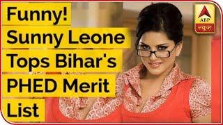 Funny! Sunny Leone Tops Bihar's PHED Merit List | ABP News - ABPNEWSTV