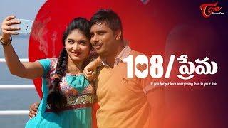 108 / Prema | Telugu Short Film 2017 | By Meeduru Srinu - TELUGUONE