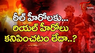 Why our Reel Heroes didn't react on India's Surgical Attacks ? - TELUGUONE