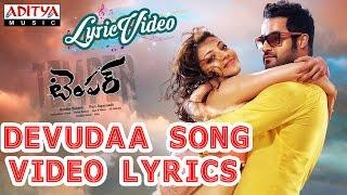 Devudaa Video Song With Lyrics II Temper Songs II Jr.Ntr, Kajal Agarwal - ADITYAMUSIC
