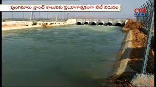 చెర్లోపల్లి జలసేయం నుండి నీరు విడుదల l Water Released From Kadiri Cherlopalli Canal l CVR NEWS - CVRNEWSOFFICIAL