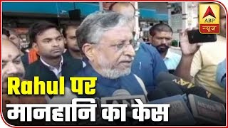 Sushil Modi files defamation case against Rahul Gandhi - ABPNEWSTV
