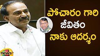 Etala Rajender Praises Pocharam Srinivas Reddy | Telangana Assembly Session 2019 | Mango News - MANGONEWS
