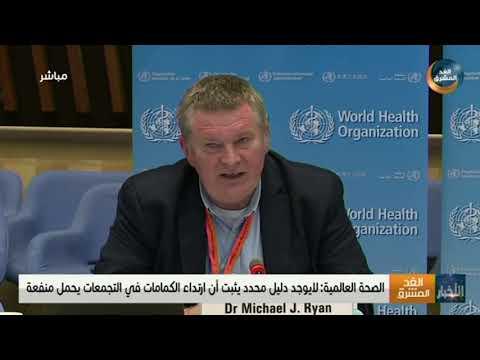 منظمة الصحة العالمية: لا يوجد دليل محدد يثبت أن ارتداء الكمامات في التجمعات يحمل منفعة