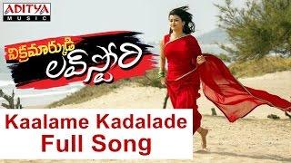 Kaalame Kadalade Full Song II Vikramarkudi Love Story Movie II Sagar Sailesh, Chandini Singh - ADITYAMUSIC