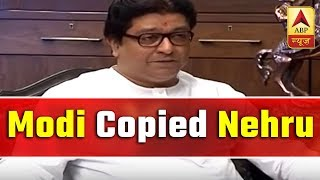 PM Modi has copied Pandit Nehru: MNS chief Raj Thackeray - ABPNEWSTV