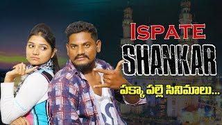 Ispate Shankar Telugu Short Film 2019 | Pakka Palle Cinemalu | iSmart Shankar Spoof | PPC - YOUTUBE