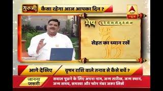 Guruji: Ariens need to be careful about their health - ABPNEWSTV