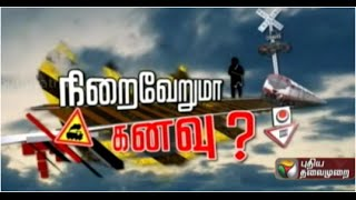 Unused subway in Chrompet: pedestrians face difficulties 10-12-2014 – Puthiya Thalaimurai TV Show
