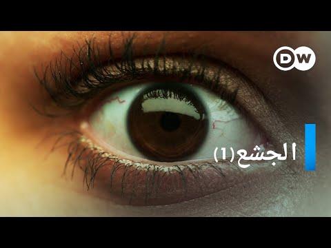 الطمع - عواقب كارثية (الجزء الأول) | أفلام وثائقية