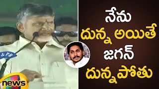 Chandrababu Naidu Strong Counter To YS Jagan Over His Alleged Comments | AP Politics | Mango News - MANGONEWS