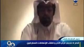بالفيديو..زعيم المعارضة القطرية :'حمد بن جاسم أحلى خازوق للأمم المتحدة'