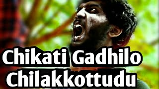 chikati gadhilo chillakkotudu/New telugu short film 2019/Horror-Comedy shortfilm - YOUTUBE