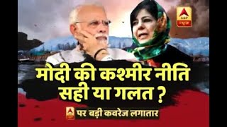 Modi's Kashmir Policy, Right Or Wrong? Here Are The Defence Experts Opinion | ABP News - ABPNEWSTV